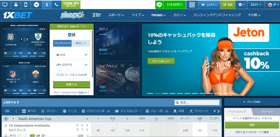 有名なブックメーカー1xbetも日本で営業しているので、安全な家でスポーツくじをすることができます
